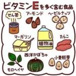 ビタミンEの効果、多く含む食品、副作用、摂取量、不妊、天然、アーモンドについて