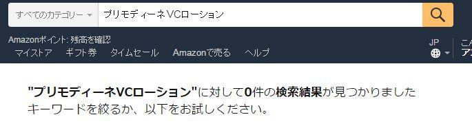 プリモディーネVCローションのAmazon検索結果画像